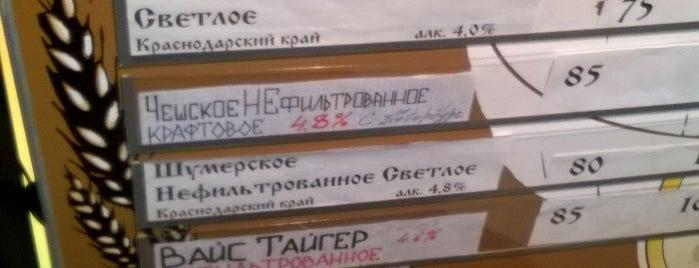 Магазин разливного пива is one of Lieux sauvegardés par Kate.