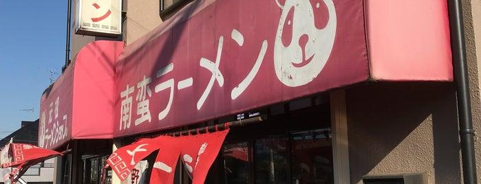 元祖ラーメンショップ is one of lieu a Tokyo 3.