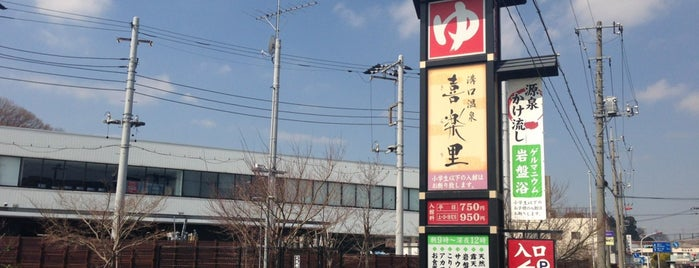 溝口温泉 喜楽里 is one of 気になる.