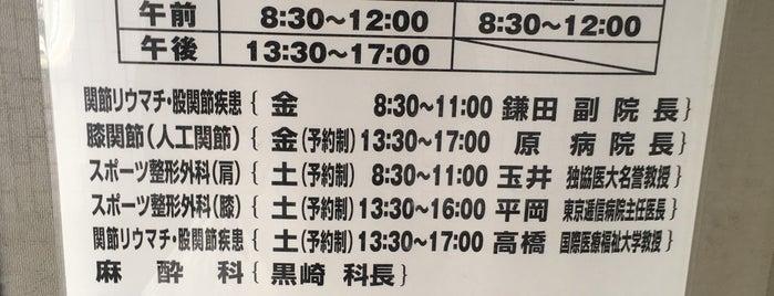 原整形外科病院 is one of 東上線方面.