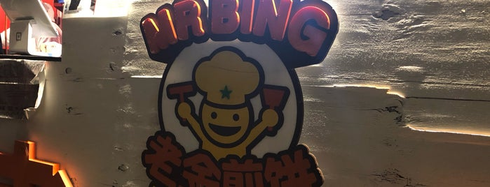 Mr Bing is one of Restaurant nyc 2.