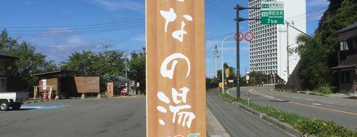道の駅 椿はなの湯 is one of Lieux qui ont plu à 高井.