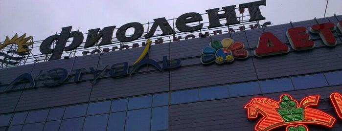 ТК «Фиолент» is one of TOP-100: Торговые центры Санкт-Петербурга.