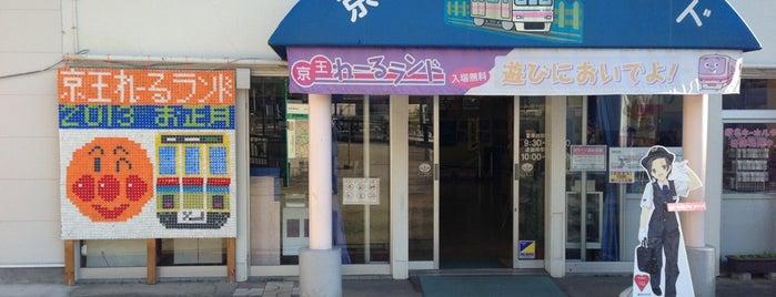 京王れーるランド is one of 今後行きたい場所.