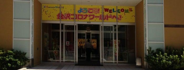 金沢コロナワールド is one of REFLEC BEAT colette設置店舗@北陸三県.