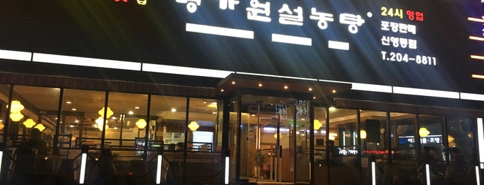 Myeng Ga Won is one of สถานที่ที่ Zinan ถูกใจ.