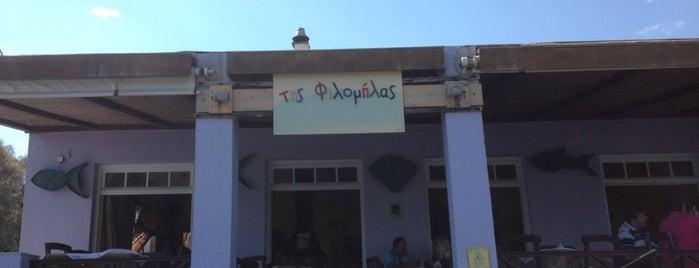 Της Φιλομήλας is one of Syros.