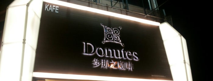 Donutes Coffee & Bakery 多那之咖啡 is one of Kopi Places.