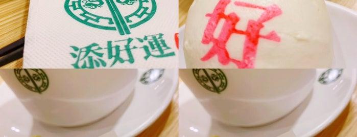 添好運 Tim Ho Wan is one of Taipei - to try.