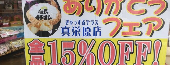 ベーカリー きゃっする 真栄原店 is one of Окинава.