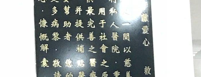 同善医院中医部 is one of Bin 님이 좋아한 장소.