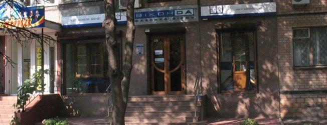 Виконда - фирменный салон окон is one of Lugares guardados de Dmitry.