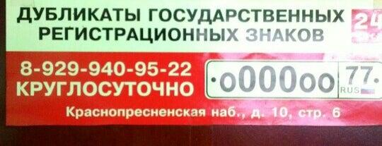 Автомойка is one of Танки грязи не боятся?.