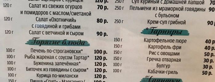 Делишес is one of Сходить В Крыле.