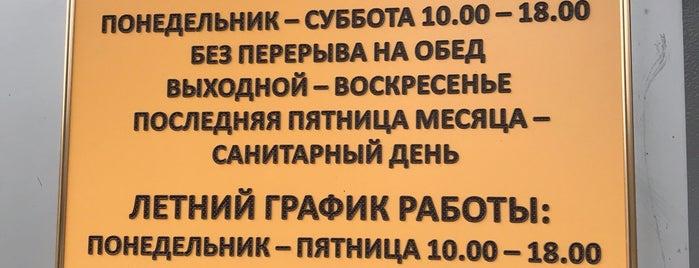 Библиотека им. А. П. Чехова is one of Истра (Istra).
