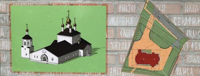 храм святых жен мироносиц, г. Истра is one of Храмы Истринского района.
