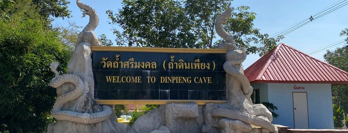 วัดถ้ำศรีมงคล (ถ้ำเพียงดิน) is one of เลย, หนองบัวลำภู, อุดร, หนองคาย.