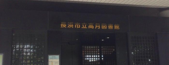 高月図書館 is one of 近江 琵琶湖 若狭.