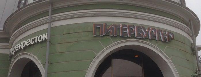 Питербургер is one of To visit.