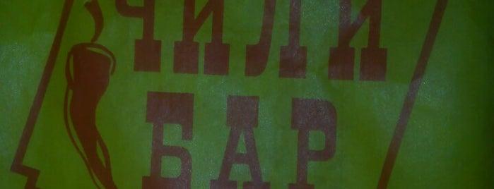 Чили бар is one of Вкусная еда за вменяемые деньги.