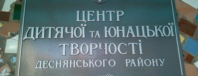 ЦДЮТ (Центр Дитячої та Юнацької Творчості) is one of Киев- залы, локации, площадки.