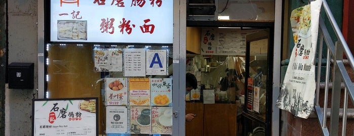 Yi Ji Shi Mo Noodle Corp is one of NYC (-23rd): RESTAURANTS to try.