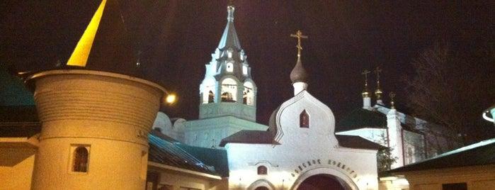 Афонское подворье is one of Православные монастыри и подворья в Москве.