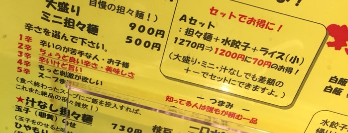 担々たぬきらーめん KIWAMI is one of 汁なし担々麺.