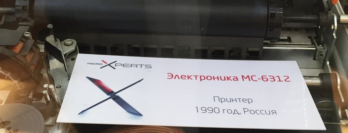 Музей высоких технологий is one of СПб.
