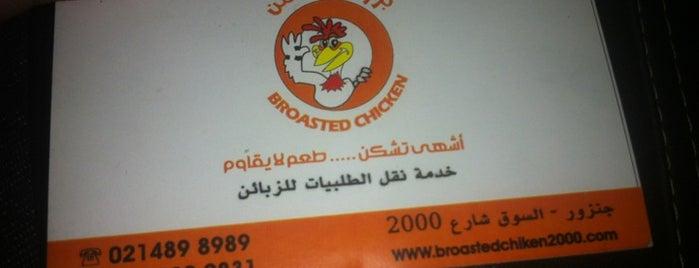 Broasted Chicken is one of Ahmed 님이 좋아한 장소.