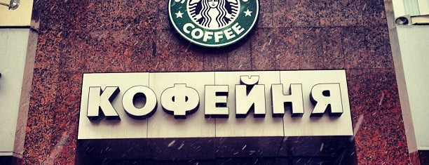 Starbucks is one of Moscow.
