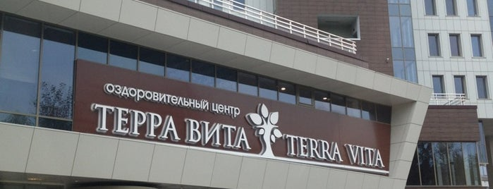 Оздоровительный Центр Terra Vita is one of Lugares favoritos de Nurislam.