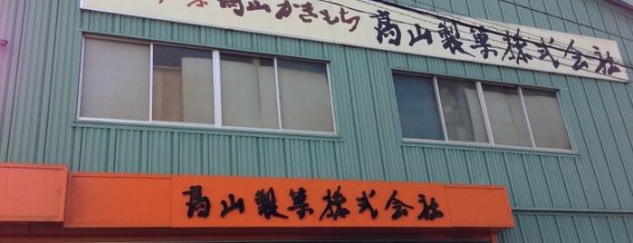高山製菓 is one of สถานที่ที่ Shigeo ถูกใจ.