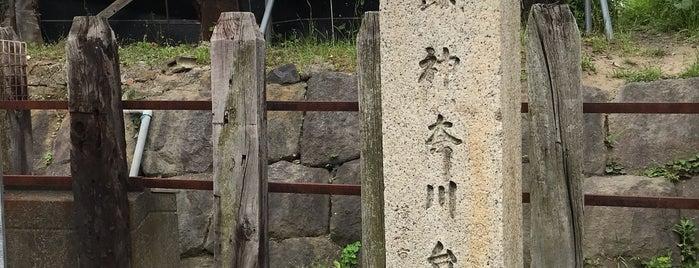 神奈川台場跡 is one of 西郷どんゆかりのスポット.