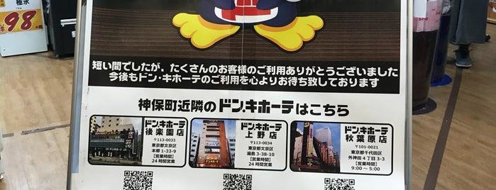 ドン・キホーテ 神保町靖国通り店 is one of Hansさんのお気に入りスポット.