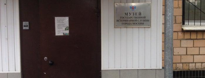 Музей государственной ветеринарной службы г.Москвы is one of Это план!.