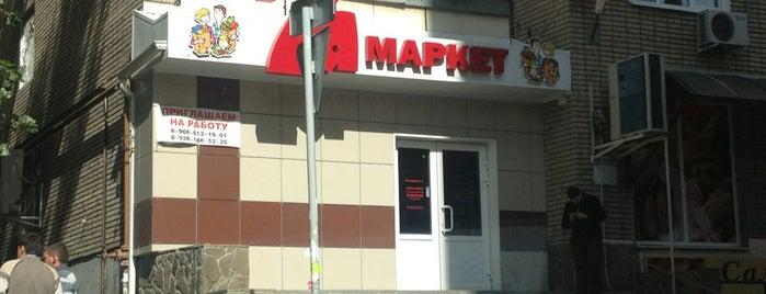 7я Маркет is one of Tempat yang Disukai Maksim.