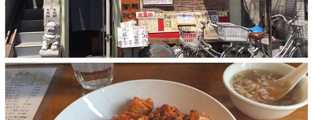 好好 is one of Linda's favorite restaurants and bars in Tokyo.