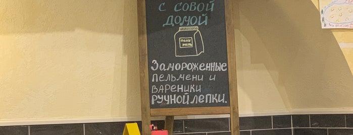Первая пельменная is one of Saint P.
