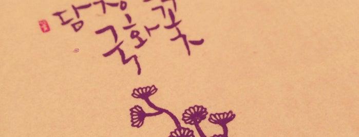 담장 옆에 국화꽃 is one of Itaewon.