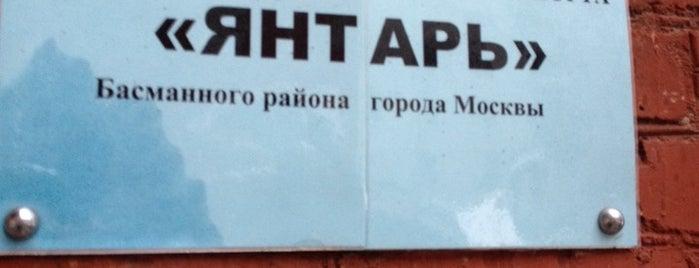 Центр творчества, досуга и спорта «Янтарь» is one of children's menu.
