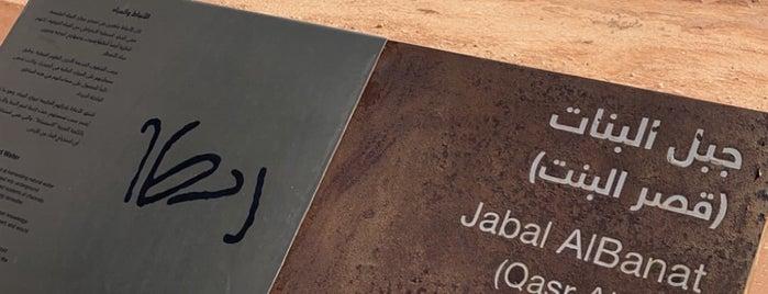غار البنات is one of Al-Ula '20.