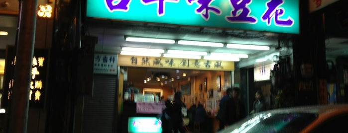 古早味豆花 is one of Taiwan: Taipei.