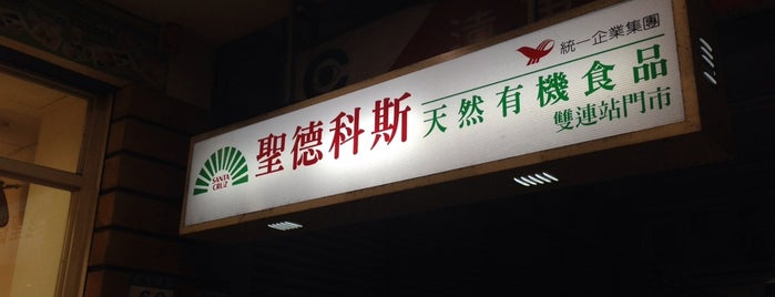 聖德科斯 is one of Tempat yang Disimpan Dat.