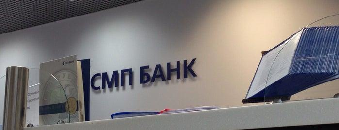СМП Банк is one of Tempat yang Disimpan Garik DAY & NIGHT.