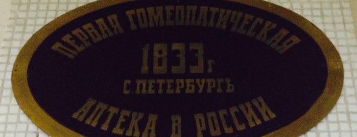 Homeopathic Pharmacy is one of Orte, die Стас gefallen.