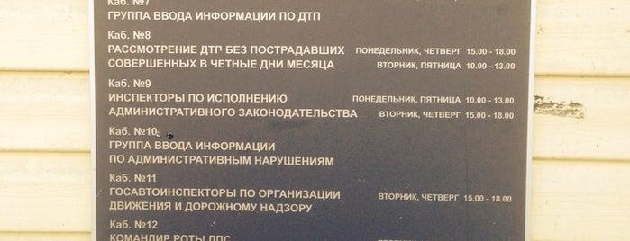 ГИБДД Кировского района is one of Ольга : понравившиеся места.