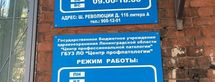 Водительская медкомиссия «Мед-М» is one of Locais curtidos por Rptr.