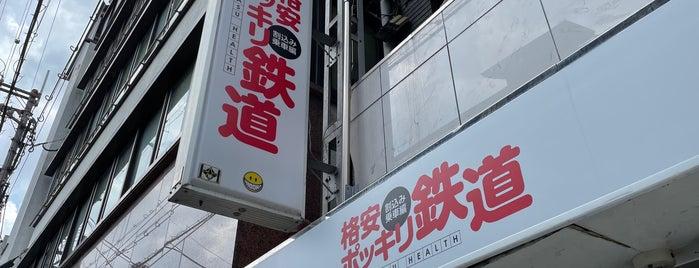 Kiyamachi is one of Japan 🇯🇵.