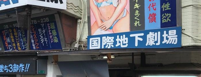 新世界国際劇場 is one of 名古屋.
